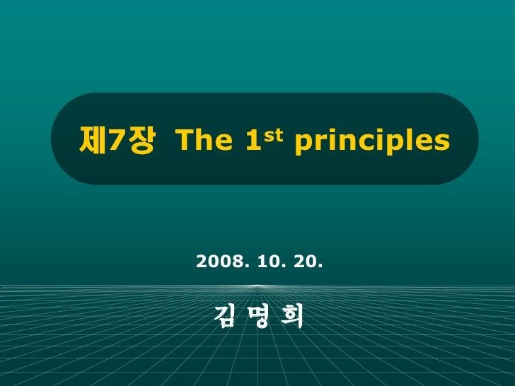 제7장 The 1st principles          2008. 10. 20.          김명희