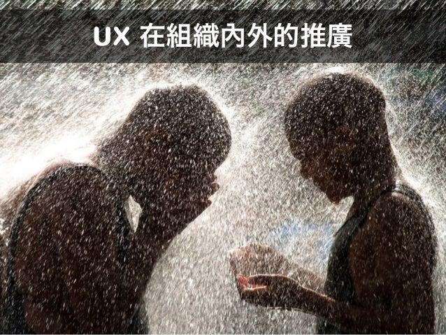 UX 在組織內外的推廣