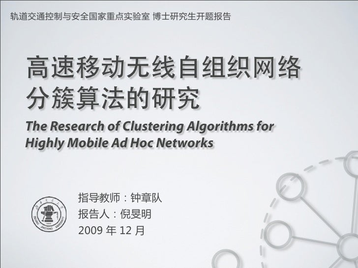 The Research of Clustering Algorithms for Highly Mobile Ad Hoc Networks