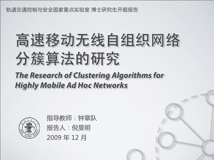 clustering Algorithms for Mobile Ad Hoc Networking (Slides for my opening defense)