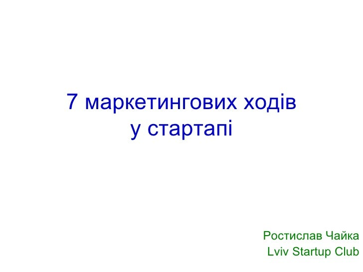 7  маркетингових ходів у стартапі Ростислав Чайка Lviv Startup Club