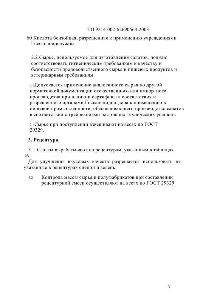 ТИ 9214-002-62690663-2003 60 Кислота бензойная, разрешенная к применению учреждениями   Госсанэпидслужбы.  2.2 Сырье, испо...