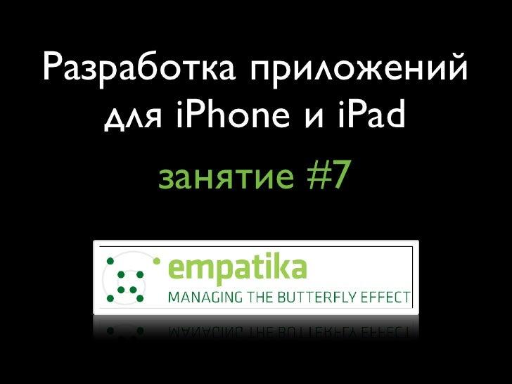 Разработка приложений   для iPhone и iPad      занятие #7