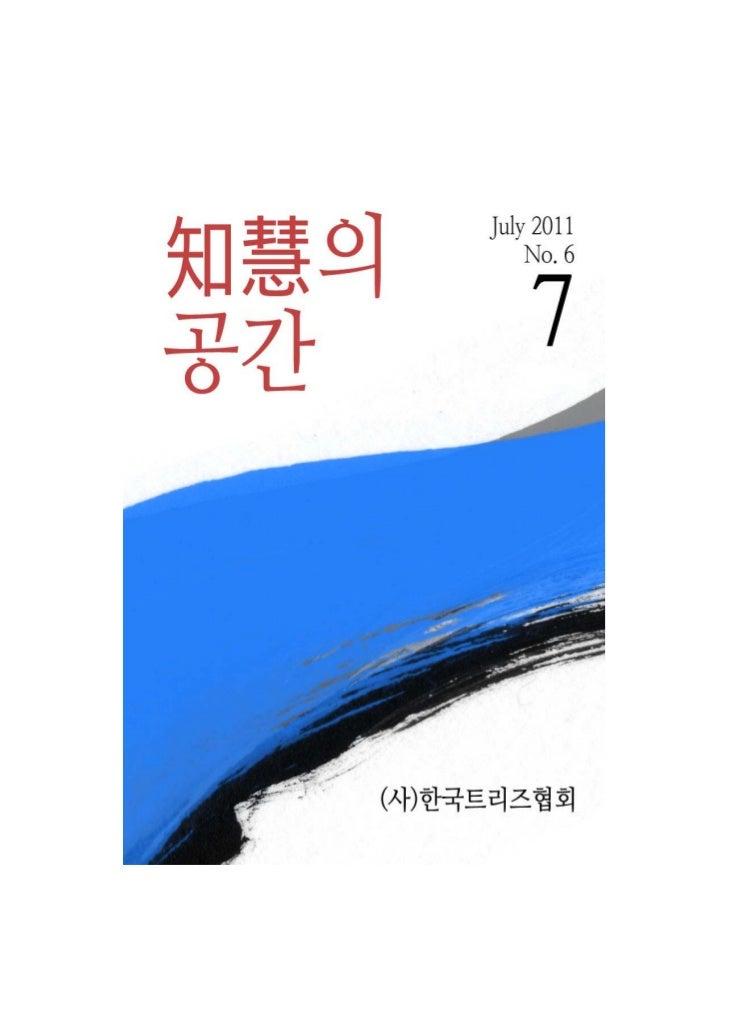 知慧의 장 정보지_7월호(최종)