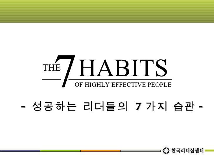 OF HIGHLY EFFECTIVE PEOPLE - 성공하는 리더들의  7 가지 습관 - THE 7 HABITS