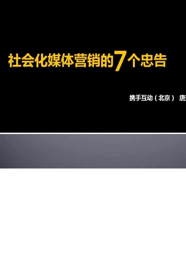 唐兴通 -社会化媒体营销7个忠告