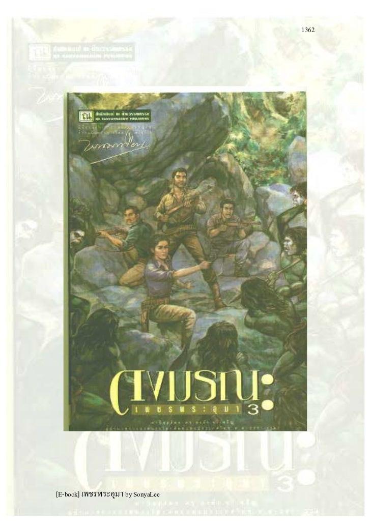 1362[E-book] เพชรพระอุมา by SonyaLee
