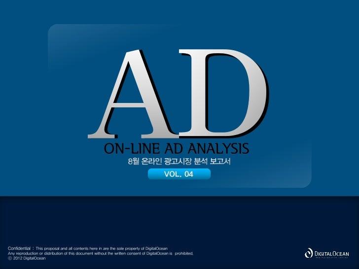 8월 온라인광고비 분석