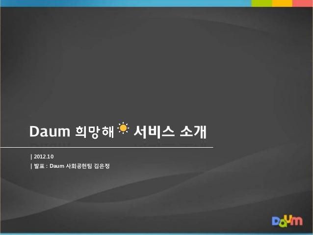 Daum                    서비스 소개| 2012.10| 발표 : Daum 사회공헌팀 김은정