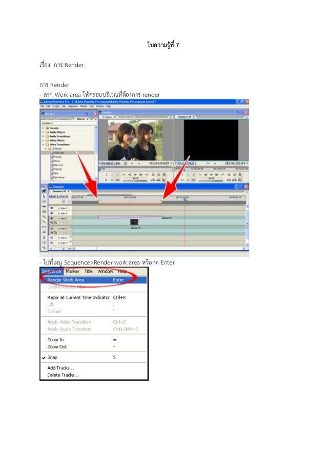 ใบความรู้ท่ี 7เรื่อง การ Renderการ Render- ลาก Work area ให้ครอบบริเวณที่ต้องการ render- ไปที่เมนู Sequence>Render work ar...