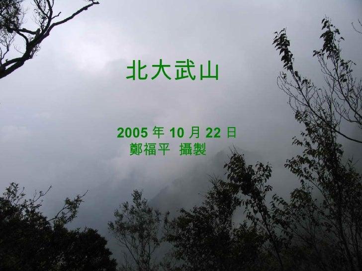 北大武山   2005 年 10 月 22 日 鄭福平  攝製