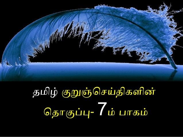 தமிழ் கறஞெசயதிகளின் ெதொகபப-   7ம் பொகம்