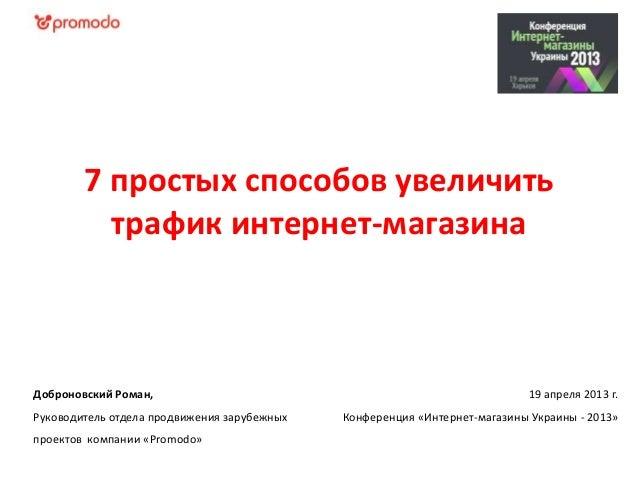 19 апреля 2013 г.Конференция «Интернет-магазины Украины - 2013»Доброновский Роман,Руководитель отдела продвижения зарубежн...