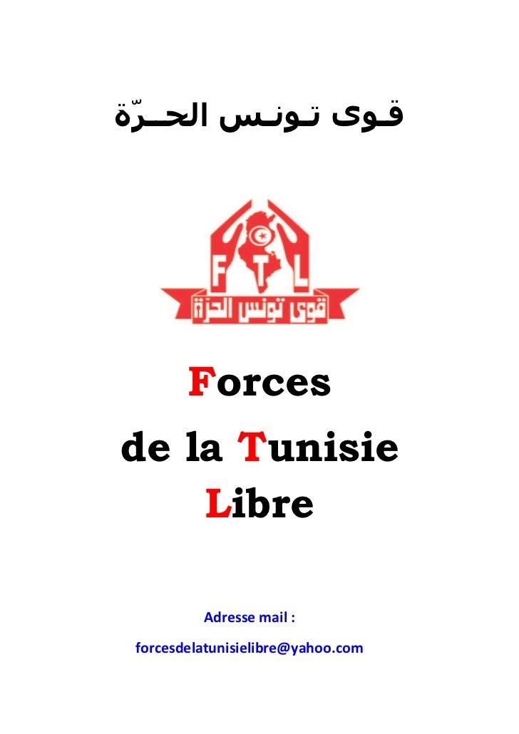 قوى تونس الحرّة بيان رقم 7