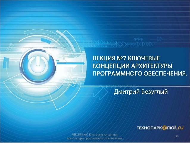 ЛЕКЦИЯ №7 Ключевые концепции архитектуры программного обеспечения. ‹#›
