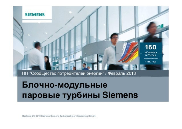 "Restricted © 2013 Siemens Siemens Turbomachinery Equipment GmbH. Siemens "" "" / 2013"