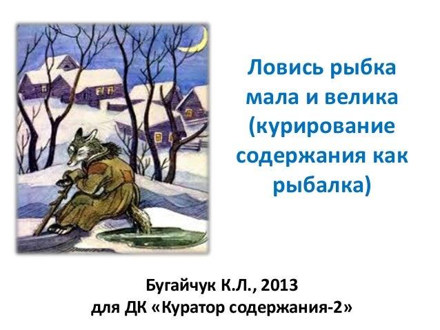 Ловись рыбка мала и велика (курирование содержания как рыбалка)  Бугайчук К.Л., 2013 для ДК «Куратор содержания-2»