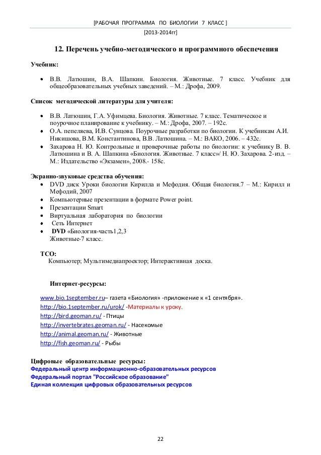 Спишу.ру лабороторная работа 7 по биологии по учебнику латюшина 7 класс