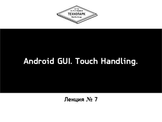 Android осень 2013 лекция 7