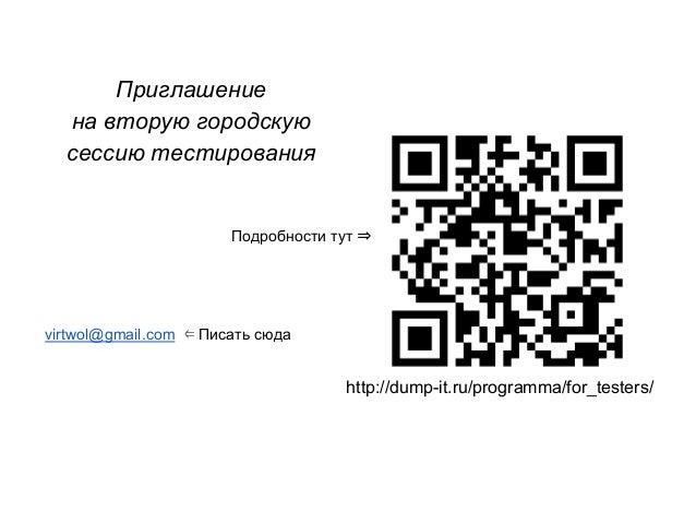Приглашение на вторую городскую сессию тестирования Подробности тут ⇒ virtwol@gmail.com ⇐ Писать сюда http://dump-it.ru/pr...