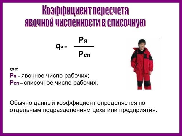 должностная инструкция работника рсп - фото 10