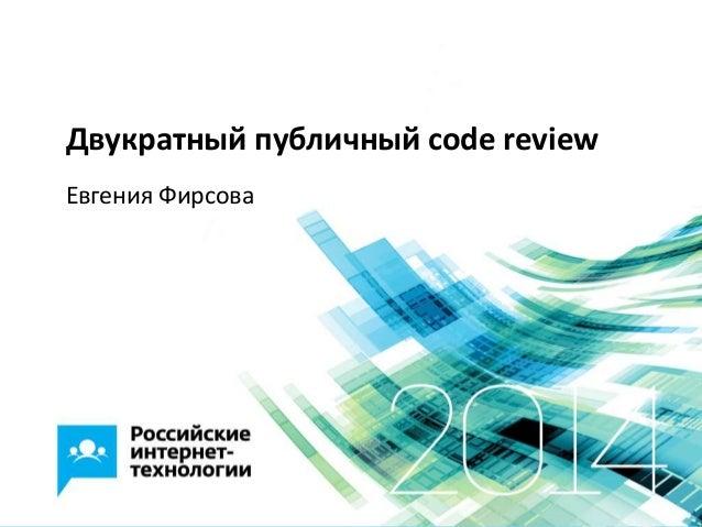 Двухкратный публичный code review, Евгения Фирсова (Яндекс)