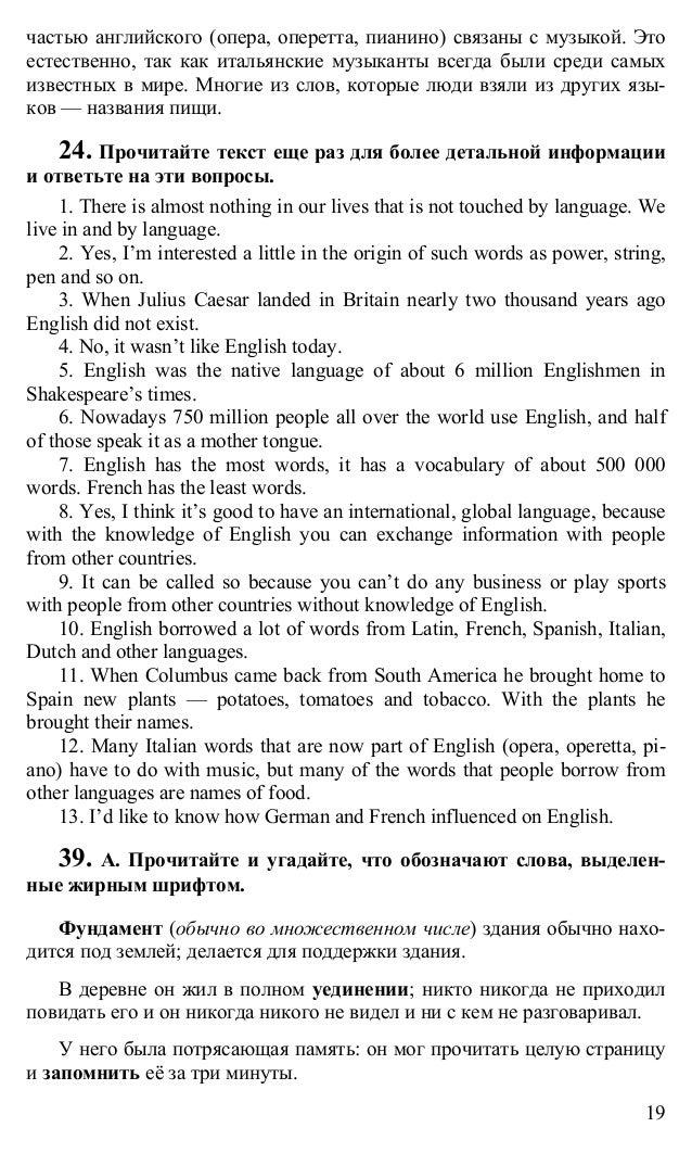 Reader 7 класс Афанасьева Михеева ГДЗ