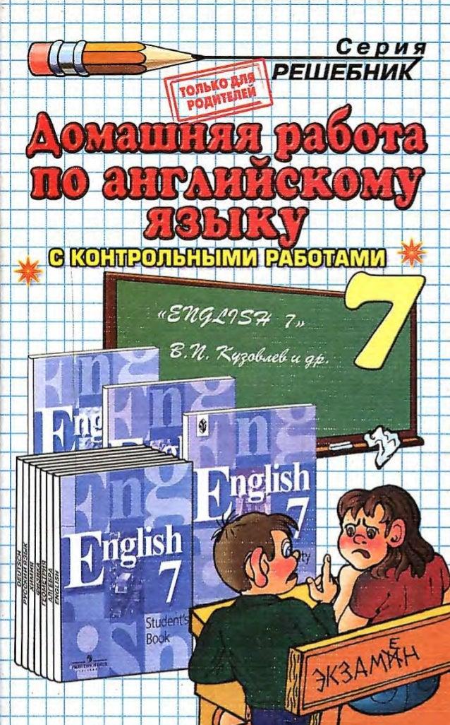 Гдз английский язык 7 класс, кузовлев в. П. , лапа н. М.