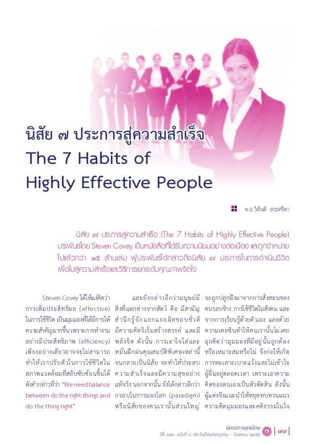 นิสัย 7 ประการสู่ความสำเร็จ THE SEVEN HABITS OF HIGHLY EFFECTIVE PEOPLE Stephen R. Covey