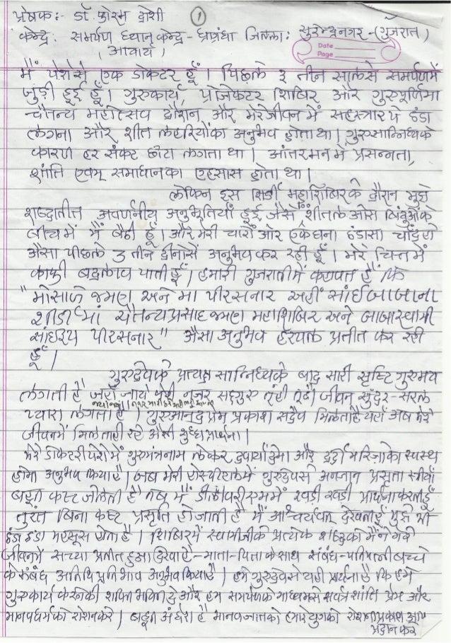 7.wellness anubhuti
