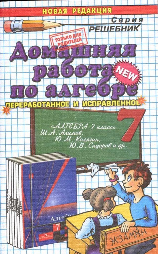 гдз по алгебре 7 класс алимов онлайн