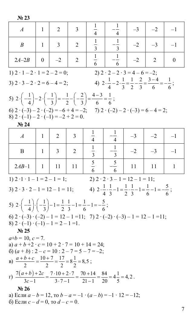Гдз по математике 7 класса дорофеев