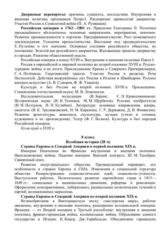 Правление Екатерины II.