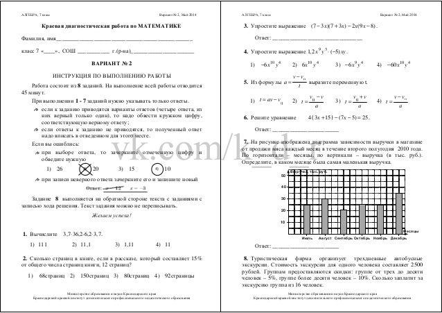 Ответы по кдр 2014 математика 6 класс