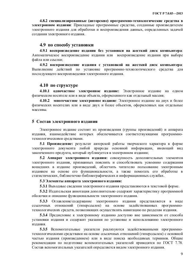 Электронные копии государственных стандартов не являются официальными документами