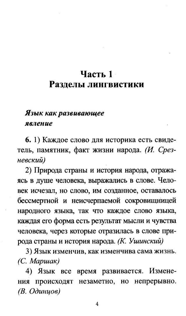 Решебник Русского Языка 7 Класс Быстрова Гостева Кибирева Воителева
