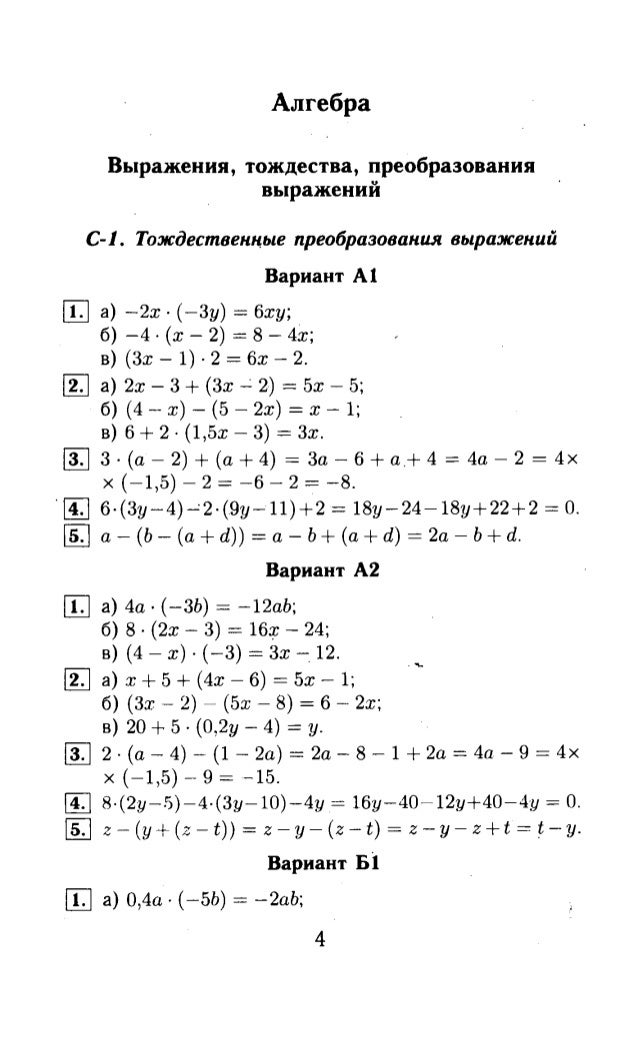 Ершов 6 класс математика ответы с решением