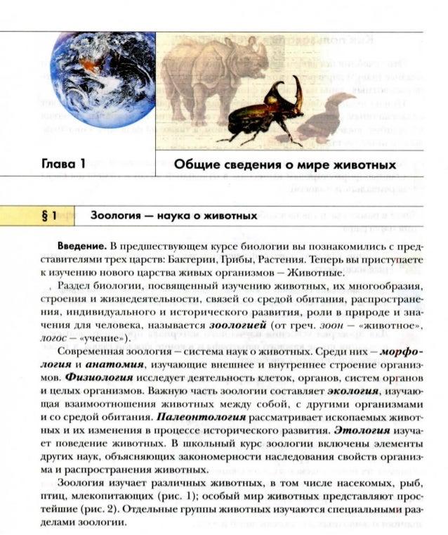 ГДЗ решебник по Экологии 7 класс Кучменко Громова 2013