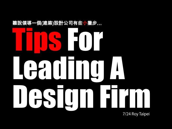 聽說領導一個(建築)設計公司有些小撇步…<br />Tips For Leading A Design Firm<br />7/24 Roy Taipei<br />