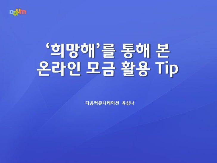 [제8회 인터넷리더십] 희망해를 통해 본 온라인 모금 활용 Tip - 육심나