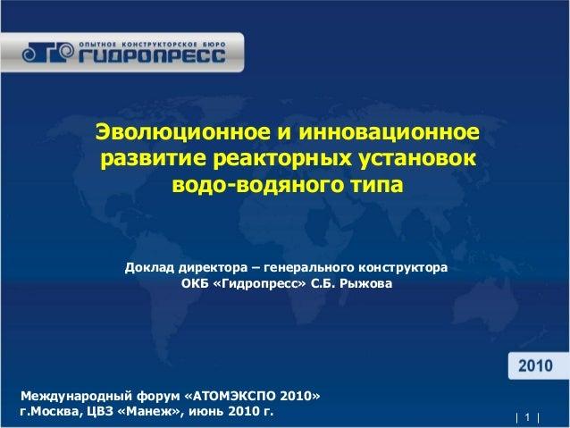 | 1 | Эволюционное и инновационное развитие реакторных установок водо-водяного типа Международный форум «АТОМЭКСПО 2010» г...