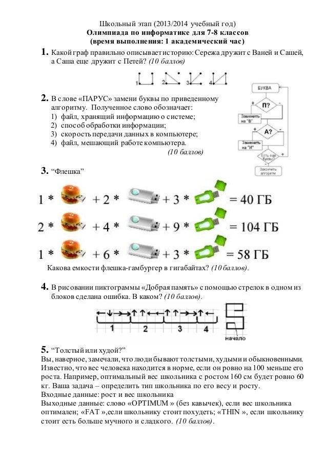 Олимпиада по математике 8 класс ответы 2015 2016 школьный этап