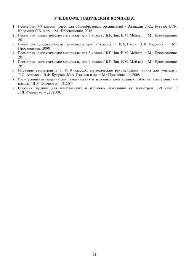Задания Для Тематических И Итоговых Аттестаций Геометрия Федченко Решебник