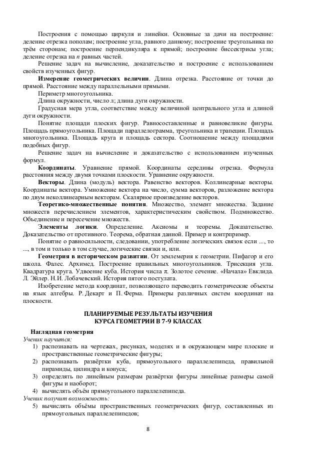 7 класс по федченко сборник решебник геометрии