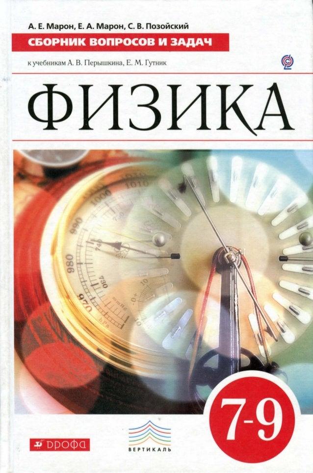 ГДЗ по Физике 9 класс А.В. Пёрышкин