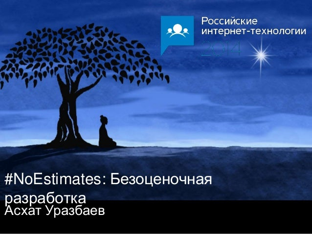 #NoEstimates: Безоценочная разработка Асхат Уразбаев