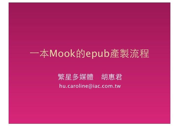 一本Mook的EPUB產製流程-繁星多媒體胡惠君