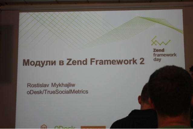 Модули в zend framework 2.ростислав михайлив
