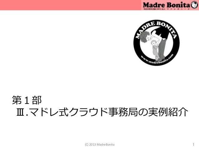 (C)$2013$MadreBonita