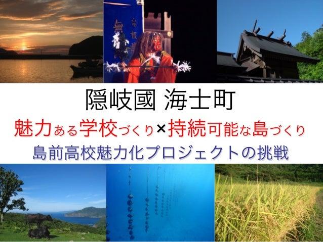 隠岐國 海士町 魅力ある学校づくり×持続可能な島づくり 島前高校魅力化プロジェクトの挑戦